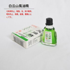 白云山風油精|kougabunkaten