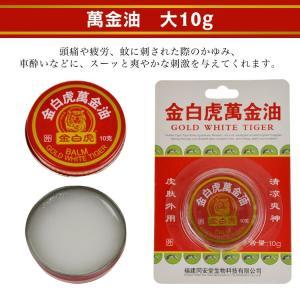 頭痛や疲労、蚊などの虫さされ時にも良く効く軟膏!萬金油 大 10g|kougabunkaten