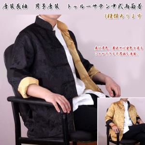 カンフー / 唐装 / 上着 / 武術 / コート / シャツ / 太極拳 / ブルース・リー /  男子唐装 トゥルーサテン中式両面着|kougabunkaten