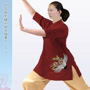 (太極拳)カッコイイ中国武術デザインTシャツ!練習には武術らしい動きやすいTシャツが一番!金太極文化Tシャツ|kougabunkaten