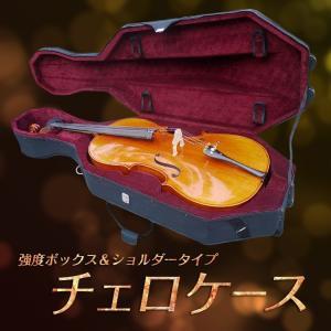 チェロケース / チェロ / 楽譜 / 譜面 / 音楽 / 演奏 / 楽器 / ステージ / コンサート / ライブ  強度ボックス&ショルダータイプ チェロケース 約3.5kg|kougabunkaten