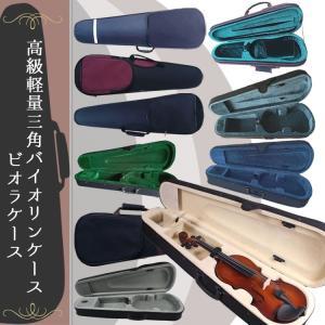 楽器 / 音楽 / 演奏 / ミュージック / 曲 / 音色 /  高級軽量三角バイオリンケース ビオラケース 4/4|kougabunkaten