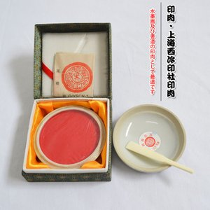 印肉・上海西冷印社印肉|kougabunkaten