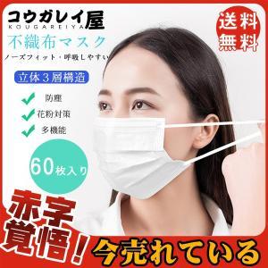 激安 マスク 売り尽くしセール 在庫あり 60枚入り 使い捨て 白 三層構造 不織布 ノーズワイヤー入り 大人用 花粉症対策 男女兼用 かぜ 埃対策 PM2.5 通気性拔群