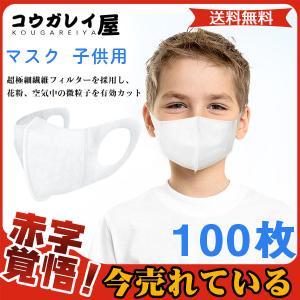 【期間限定セール中】在庫あり 翌日発送 子供用 100枚セット 使い捨て 三層構造 3D 女の子 男の子 不織布 小さめ ホワイト 防塵 花粉対策 PM2.5 通気性拔群