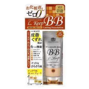 クリスチャンモード Christian Mode ロングキープ BBクリーム UV 03 NO ナチュラルオークル SPF50+/PA++++|kougasyou