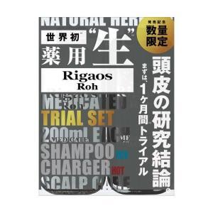 薬用 スカルプ 生 シャンプー&チャージャー セット リガオス ロー Rigaos Roh ICE アイス HOT ホット 専用ディスペンサー付属 200ml×2本 日本製|kougasyou