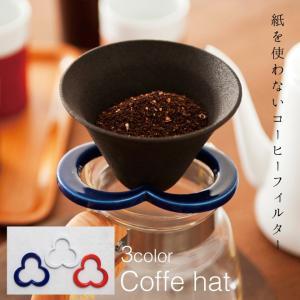 紙を使わない肥前吉田焼のセラミックコーヒーフィルターです。  【発送日】:在庫がある場合は1〜3営業...