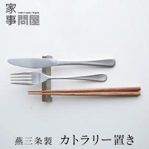 家事問屋 カトラリー置き お箸置き カトラリーレスト 日本製 燕三条製 ステンレス 41892