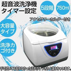 超音波クリーナー 超音波洗浄機 750cc CDやメガネやアクセサリー CDやアクセサリーホルダー付き タイマー設定 5段階 洗浄カゴ付き 汚れスッキリ