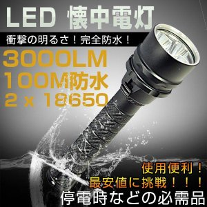 LED懐中電灯 強力 無段階調光 100M防水 3000LM 超高輝度  最強 led懐中電灯 ハンディライト 防災用ライト...