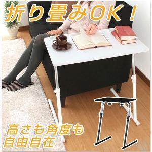 サイドテーブル おしゃれ 折りたたみ式 ノートパソコンスタンド フリーテーブル 机 サイドデスク フリーテーブル 昇降 高さ 角度調節の写真