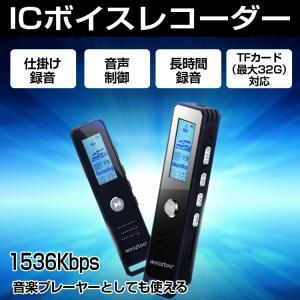 ボイスレコーダー icレコーダー 録音機 小型 長時間 usb 長時間録音 仕掛け録音 簡単 高音質 モラハラ対策・セクハラ対策・パワハラ対策