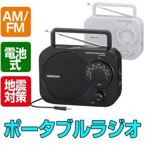 携帯ラジオ ポータブルラジオ 携帯 ポータブル AM/FMラ...