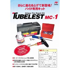 ニシノ/チューブレスト  MC-1 バイク専用キット|kougu-ookuni