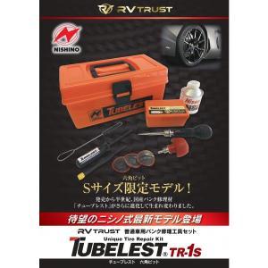 ニシノ/チューブレスト  六角ビット TR-1S パンク修理キット|kougu-ookuni