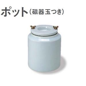 日本電産シンポ ポット(磁器玉つき)型式;C-14|kougu-shop
