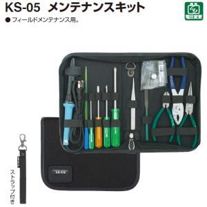 メンテナンスキットKS-05