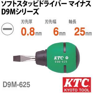 KTC D9M-625 ソフトスタッビドライバー マイナス