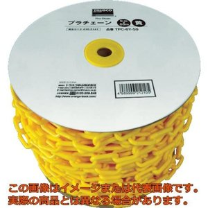 TRUSCO プラチェーン 8MMX50M 黄...の関連商品5