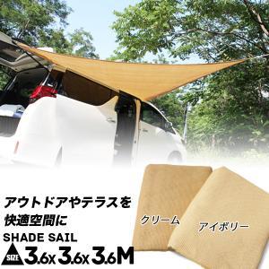タープ 三角形 3.6mx3 ベージュ テントタープ 日よけシート 三角シェード 厚手の遮光ネット 紫外線カット率90% 持ち運びに便利|kougudirect