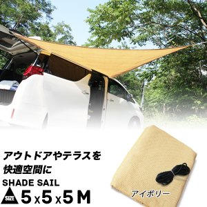 タープ 三角形 5mx3 ベージュ 三角シェード 日よけシート テントタープ 紫外線カット率90% 持ち運びに便利|kougudirect