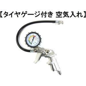 エアゲージ/自動車専用/空気入れ/エアーゲージ/エアチャック/減圧可能/タイヤ空気圧ゲージ