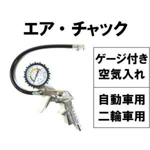 エアゲージ付き空気入れ/自動車用タイヤ空気圧調整/エアチャック