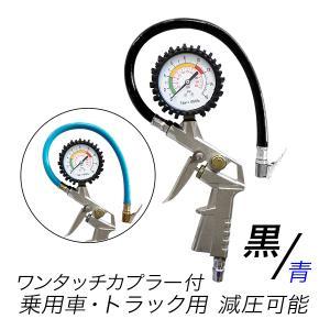 エアゲージ 自動車専用 空気入れ エアーゲージ エアチャック タイヤ空気圧ゲージ 送料無料