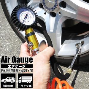 縦型エアゲージ付き空気入れ 簡単エアー減圧調整 タイヤゲージ 自動車空気入れ