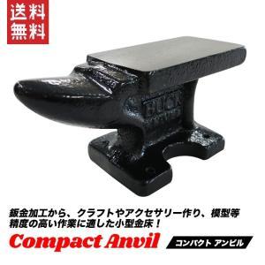 アンビル ミニ 金床 0.9kg 鉄床 クラフト 手のひらサイズ アクセサリー製作向け