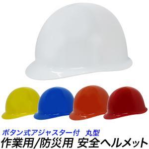 防災ヘルメット/丸形/防災用/避難用ヘルメット/工事用ヘルメット/保護帽 作業用 安全装備用/青 白 黄 オレンジ 安全帽 作業用/ボタン式 |kougudirect