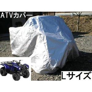 ATVカバーLサイズ 四輪バギー用ボディーカバー全長190cmまで kougudirect