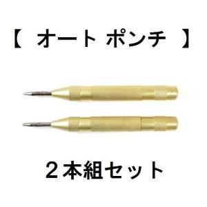 オートポンチ/2本組/オートセンターポンチ|kougudirect