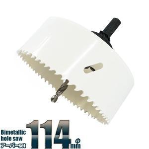 バイメタルホールソー 114mm +アーバーセット VP-100塩ビに適合 kougudirect