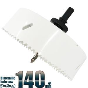バイメタルホールソー 140mm +アーバーセット 鉄鋼ステン鉄工用 kougudirect