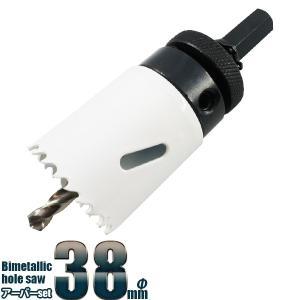 バイメタルホールソー 38mm +アーバーセット VP-30パイプ、鉄鋼 kougudirect