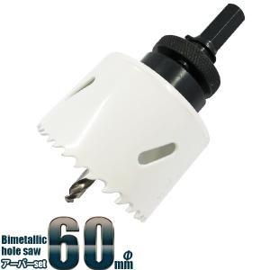 バイメタルホールソー 60mm + アーバー付 エアコンの配管工事に サイディングの穴あけ kougudirect