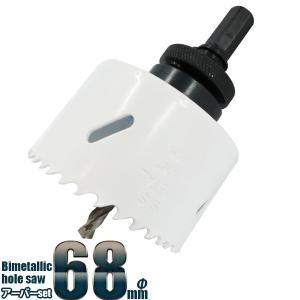68mm バイメタルホールソー+アーバー付 エアコンの配管工...