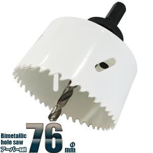 バイメタルホールソー 76mm + アーバー付 エアコンの配管工事に サイディングの穴あけ kougudirect
