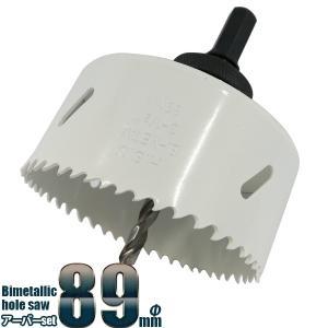 バイメタルホールソー 89mm + アーバー付 エアコンの配管工事に サイディングの穴あけ kougudirect
