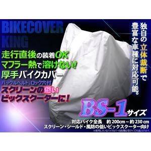 バイクカバーBS1 厚手生地 ビッグスクーター用  kougudirect