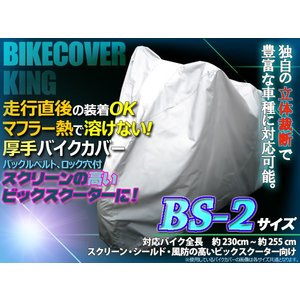 バイクカバーBS2/ビッグスクーター用/フォルツァ/シルバーウイング/フォーサイト|kougudirect