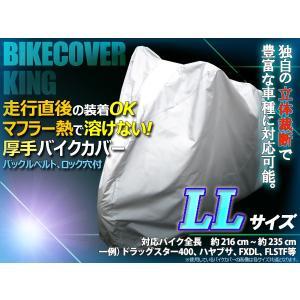 バイクカバーLL 400cc,750cc,1000cc,大型バイク CB1100 CB400 隼 kougudirect