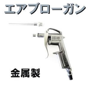 【あすつく】エアブローガン  (プロウガン) 金属製  日本国内で一般的に使用されているワンタッチカ...