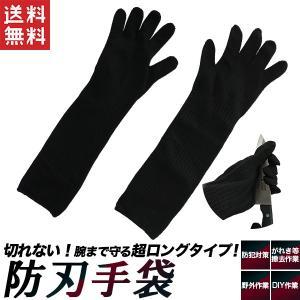 手袋 防刃手袋 防刃グローブ ロング 安全手袋 防災手袋 防犯用 料理にも 送料無料