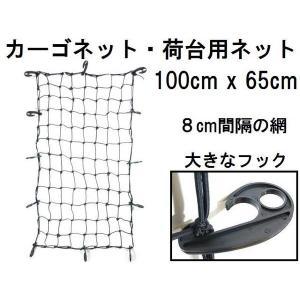 トランクネット100cmx65cm/キャリアネット/ルーフラックネット/カーゴネット/ゴムネット  積載用 |kougudirect
