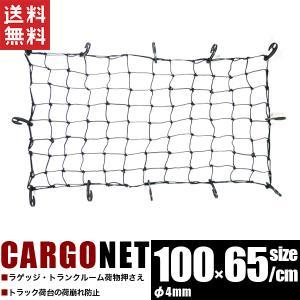荷台用ネット/バゲッジネット/カーゴネット/荷崩れ防止 小型/軽トラック用ゴムネット 100×65cm|kougudirect