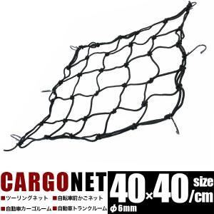 ツーリングゴムネット(前籠のひったくり防止防犯用等) 40cmx40cm 荷崩れ防止」