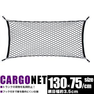 カーゴネット75cmx130cm/トランクネット/荷崩れ防止/ラゲッジネット トランクルームに/スノーボードを縦に積む便利なネット/スノーボードを立てて積む/縦積み|kougudirect